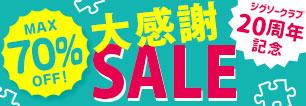 ホラグチカヨパズル☆クリアファイルプレゼントキャンペーン
