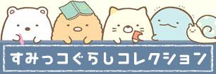【WEB限定】Mr.Puzzleからの挑戦状 予約開始(10/30発売)