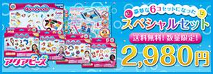 【アクアビーズキャンペーン】6個の豪華セットが3000円!数量限定今だけの大特価です!
