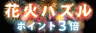 アート系×MAXパネル同時購入キャンペーン