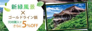 映画公開記念特集☆名探偵コナン!