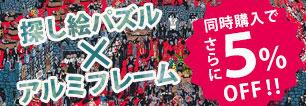 アニメ福袋パズル増量キャンペーン