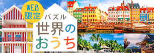 【WEB限定】オリジナルパズル「世界のおうち」 予約開始(8/28発売)