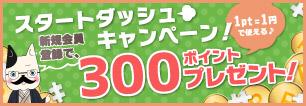 【新規会員登録キャンペーン】今なら新規会員登録で300ポイントプレゼント!