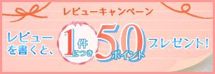 【レビューキャンペーン】1レビューにつき50ポイントプレゼント!