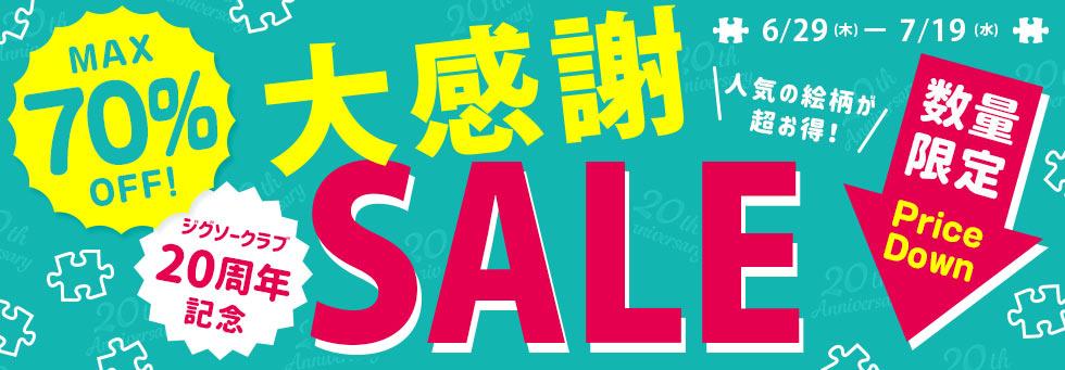 寄せ書きパズル&ぬいぐるみポイント3倍キャンペーン!