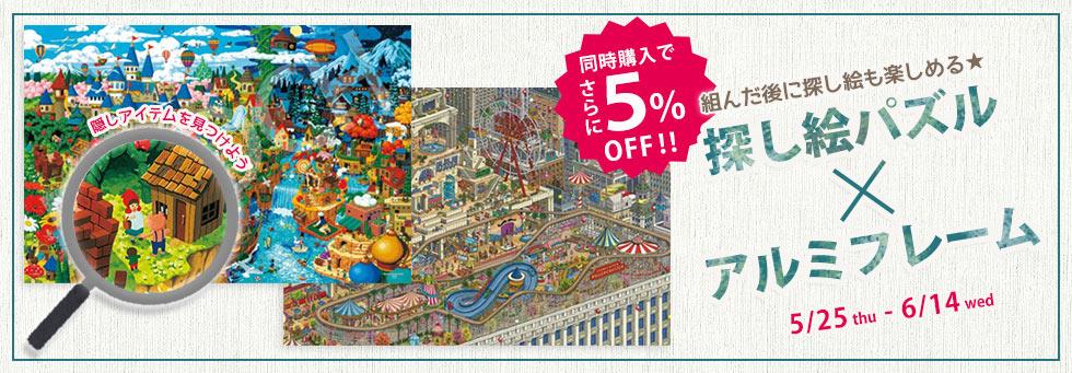 【WEB限定】オリジナルパズル「花火」 予約開始(7/31発売)